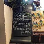 お肉とワイン 関内ビストロ ZIP - 看板