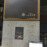 Chuugokusaiesusawada -