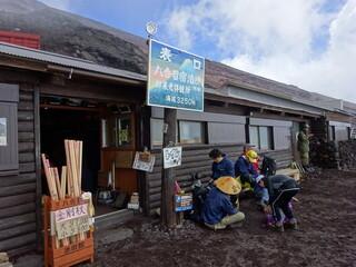 富士山八合目表口 池田館