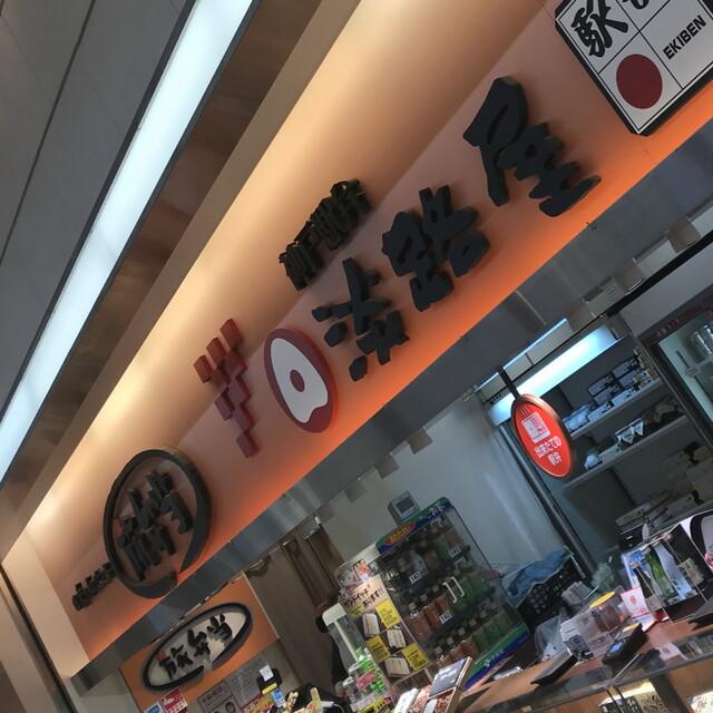 新神戸 弁当