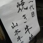 127107354 - 焼き牛丼の書
