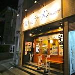 フジヤマ55 - 東岡崎駅の向かいです