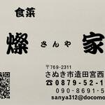 燦家 - その他写真:名刺頂きました〜!