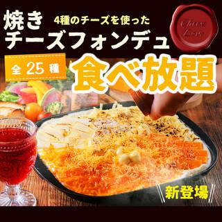 仙台初★クアトロ焼きチーズフォンデュ2H食べ放題1480円!