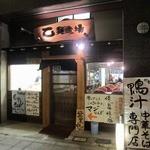 "乙麺造場 - ""乙麺造場""の外観。"