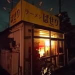 らーめん ぱせり - 外観