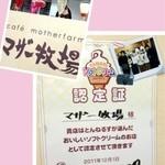 マザー牧場 CAFE -