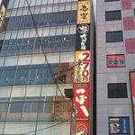 九州自慢 - 赤羽駅東口から徒歩1分