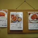 安田屋 - 店内入ってすぐ左側に掲げられていたメニュー