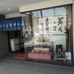 立川 増田屋 - 外観