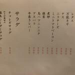 串焼き 大地 -