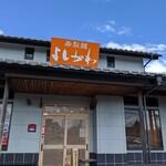 寿製麺よしかわ - 店舗外観 正面