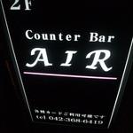 カウンターバーエアー - 看板①
