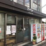 二葉屋 - 昭和7年創業、周南市きっての老舗です