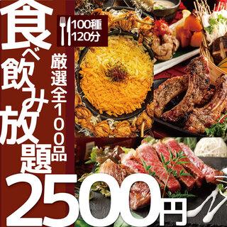 コスパ抜群!食べ飲み放題コース新登場!2時間2,500円~!