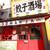 手包み餃子酒場 CHANJA 三宮駅前店