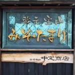 12722131 - 味噌・たまりの中定商店さんだヨン(^O^)