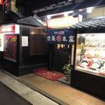 信長本家 - 駅前にあります
