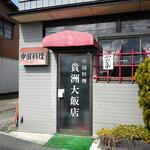 貴州大飯店 -