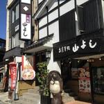 oshokujidokoroyamayoshi -