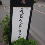 うどん・ど・りっち - 看板2