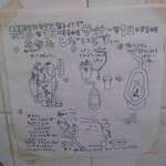 はまゆう - トイレの張り紙が笑える(*^_^*)