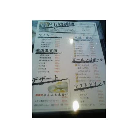 氷川台酒家