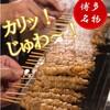 博多発祥 とり皮・もつ鍋 よのすけ - 料理写真:博多 の味 とり皮 ぐるぐる・ねじねじ