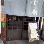 花さき じんの庵 - 玄関