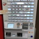たかのキッチン - 苦手な券売機