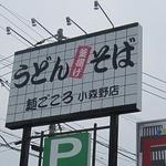 麺ごころ -