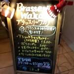 burassuri-wakano - 立て看板