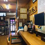 浜誉 - 内観