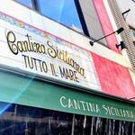 カンティーナ シチリアーナ トゥット イル マーレ - 「シチリア観光気分」を手軽に味わいたいならうってつけの店。