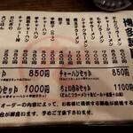 127284250 - メニュー表