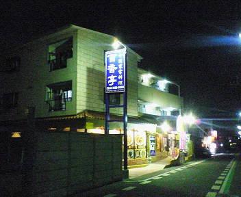 百香亭 野田店