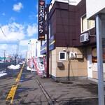 sapporosu-pukare-semmontenesupa-itou - 2020/3  店舗外観(南側より)