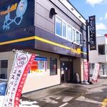 sapporosu-pukare-semmontenesupa-itou - 2020/3  店舗外観(北側より)