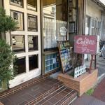 喫茶アミー - お店入り口
