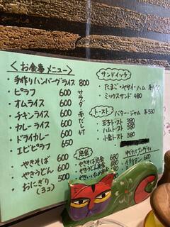 喫茶アミー - 食事メニューはサラダ赤出汁付きでこの値段!