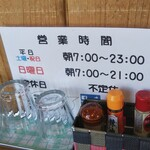 めんきち - その他写真:営業時間