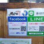 めんきち - その他写真:Facebook・LINEあります。