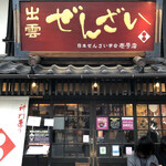日本ぜんざい学会 -