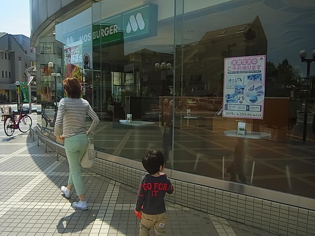 モスバーガー 入間丸広百貨店