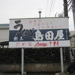 島田屋 - 駐車場、あります