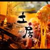 韓国伝統家庭料理 土房 - その他写真: