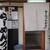 麺屋 もりき - 外観写真:外観