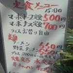 12733593 - 麻婆豆腐はワンコイン