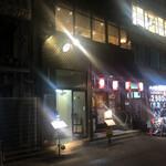 127330806 - 「神田駅」から徒歩約3分、斉藤ビル2階
