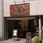 麺屋 八海山 -